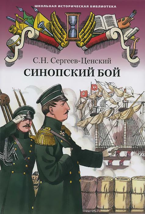 С. Н. Сергеев-Ценский Синопский бой