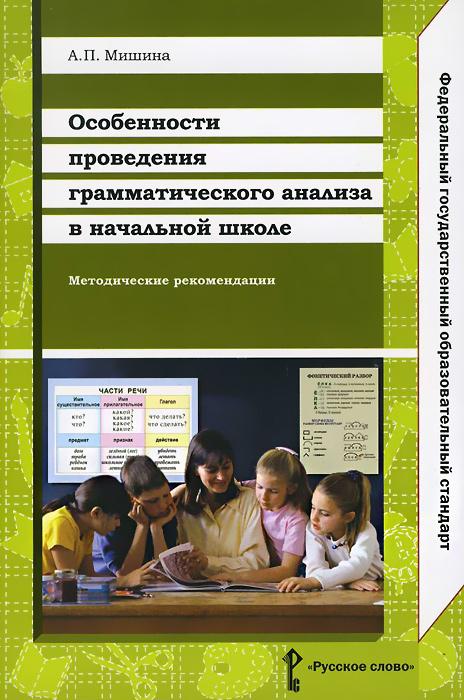 Особенности проведения грамматического анализа в начальной школе. Методические рекомендации
