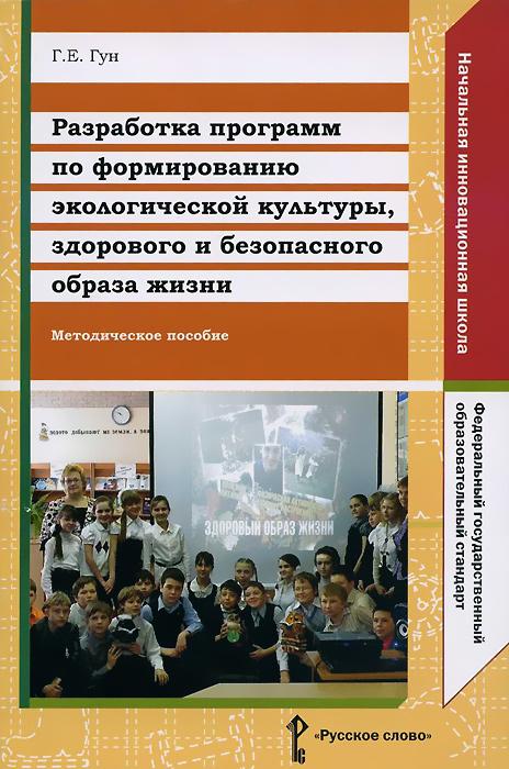 Г. Е. Гун Разработка программ по формированию экологической культуры, здорового и безопасного образа жизни. Методическое пособие