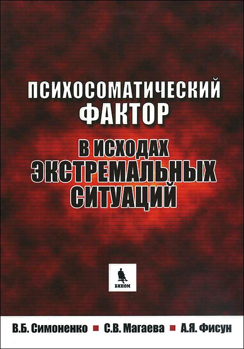 Психосоматический фактор в исходах экстремальных ситуаций. В. Б. Симоненко, С. В. Магаева, А. Я. Фисун