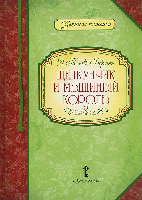 Э. Т. А. Гофман Щелкунчик и мышиный король