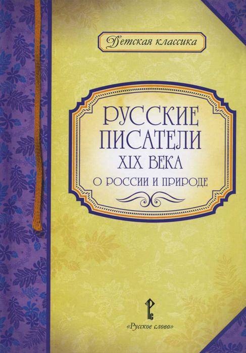 Русские писатели XIX века о России и природе