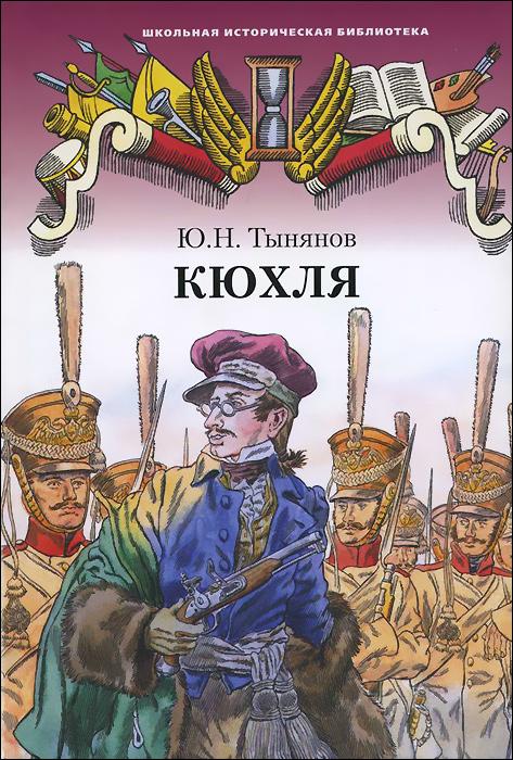 Книжные серии для школьников
