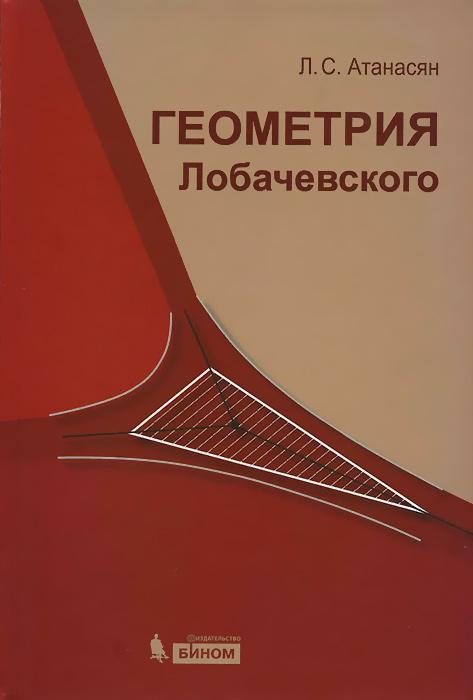 Геометрия Лобачевского