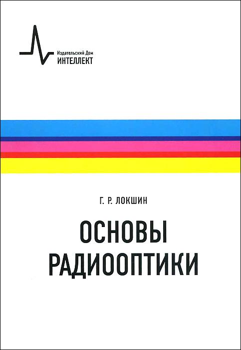Основы радиооптики. Учебное пособие. Г. Р. Локшин
