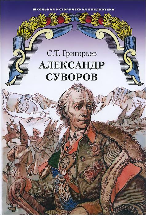 Григорьев александр суворов скачать книгу бесплатно
