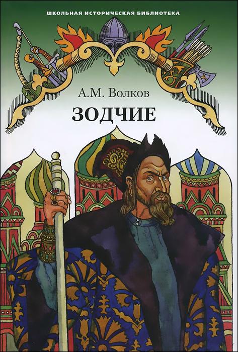 А. М. Волков Зодчие cubic fun собор василия блаженного c707h