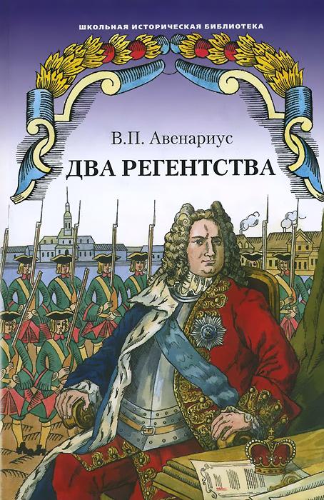 В. П. Авенариус Два регентства  григорян в г принцессы императрицы
