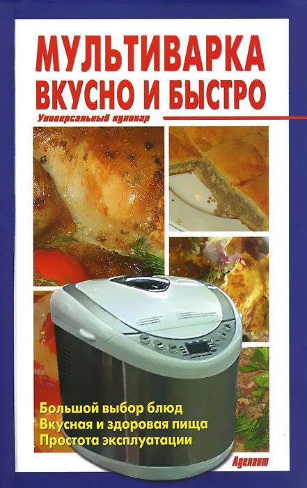 Zakazat.ru: Мультиварка. Вкусно и быстро. Л. А. Калугина