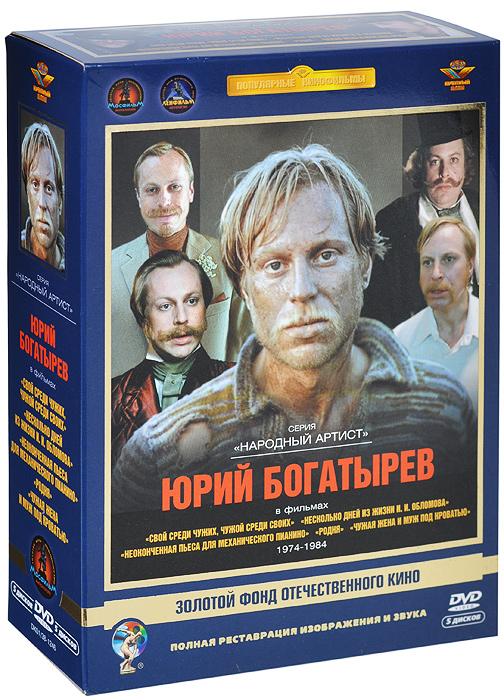 Фильмы Богатырева Юрия. Избранное 1974-1984 (5 DVD)