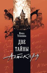 Ирина Трофимова Две тайны аптекаря трофимова ирина город