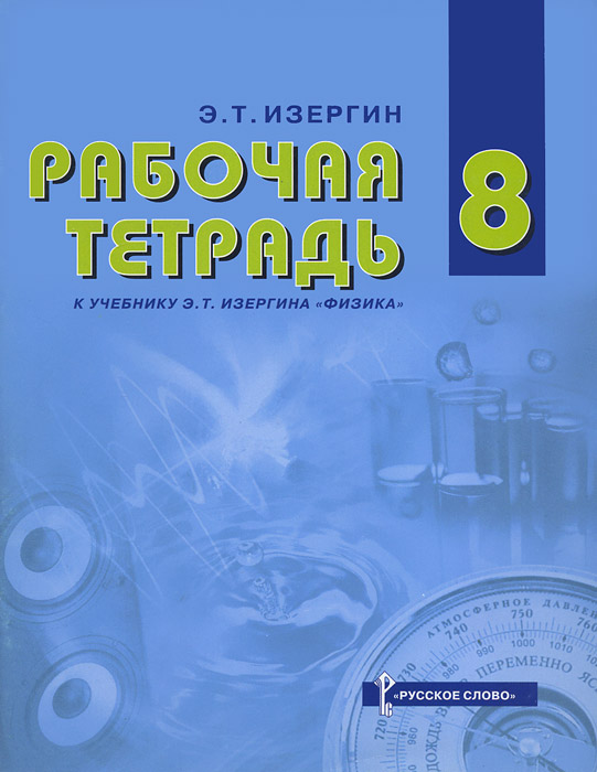 Физика. 8 класс. Рабочая тетрадь к учебнику Э. Т. Изергина