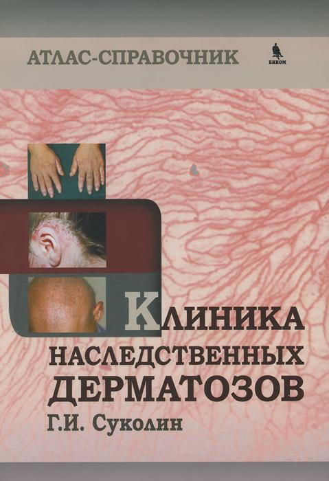 Клиника наследственных дерматозов. Атлас-справочник