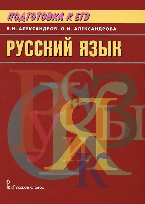 цена на В. Н. Александров, О. И. Александрова Русский язык. Подготовка к ЕГЭ