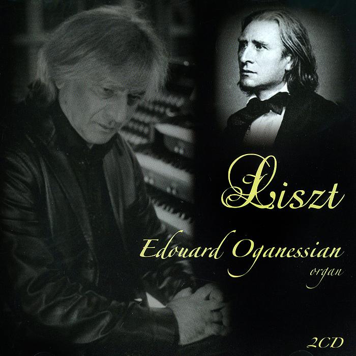 Эдуард Оганесян Эдуард Оганесян. Лист (2 CD) эдуард снежин сиреневый туман