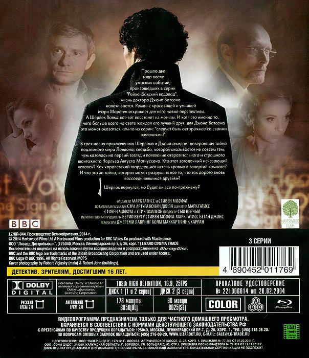 Шерлок:  Сезон 3, Серии 1-3 (2 Blu-ray) Hartswood Films,BBC