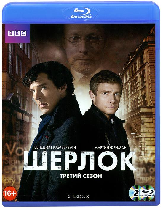 Шерлок: Сезон 3, Серии 1-3 (2 Blu-ray) я плюю на ваши могилы 2 blu ray
