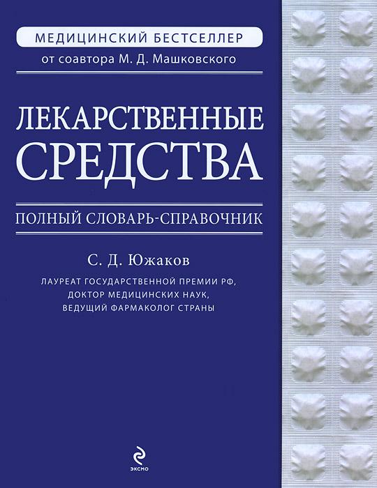 Южаков С.Д. Лекарственные средства. Полный словарь-справочник