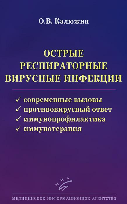 О. В. Калюжин Острые респираторные вирусные инфекции. Современные вызовы. Противовирусный ответ. Иммунопрофилактика. Иммунотерапия грипп и другие орви