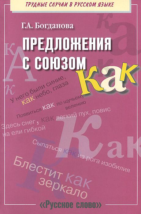 Zakazat.ru Предложения с союзом как. Г. А. Богданова