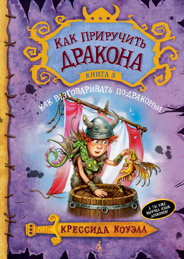 Zakazat.ru: Как приручить дракона. Книга 3. Как разговаривать по-драконьи. Крессида Коуэлл