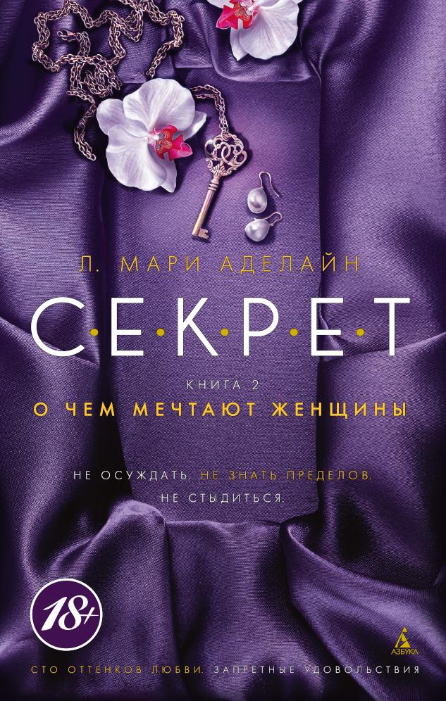 Zakazat.ru С.Е.К.Р.Е.Т. Книга 2. О чем мечтают женщины. Л. Мари Аделайн