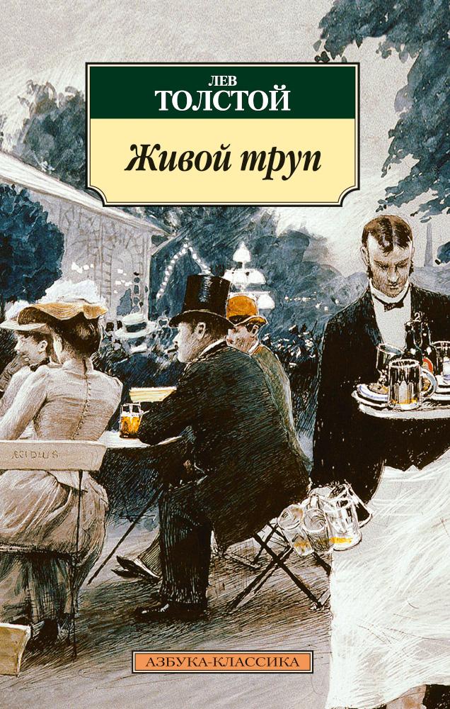 Лев Толстой Живой труп лев толстой живой труп спектакль