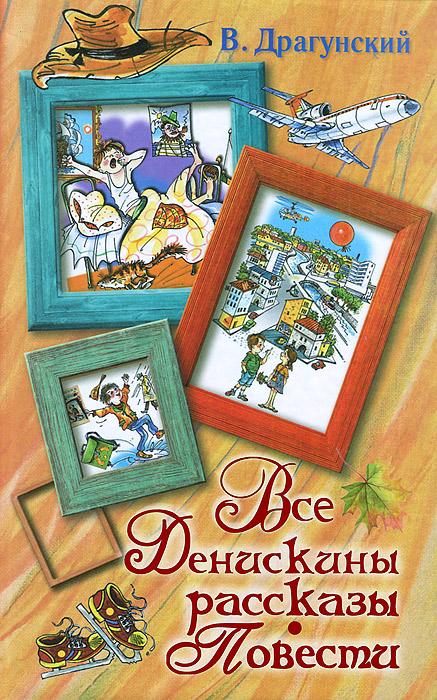 Драгунский В.Ю. Все Денискины рассказы. Повести ISBN: 978-5-17-083906-3 витамины ебц