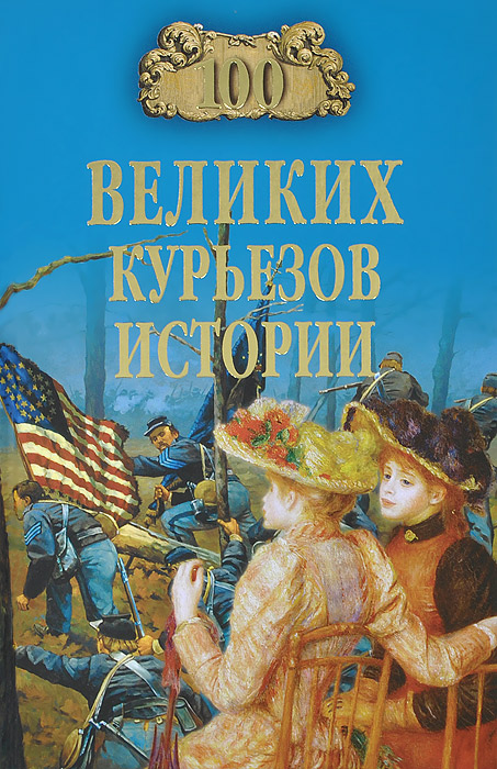 Zakazat.ru: 100 великих курьезов истории. В. В. Веденеев, Н. Н. Николаев