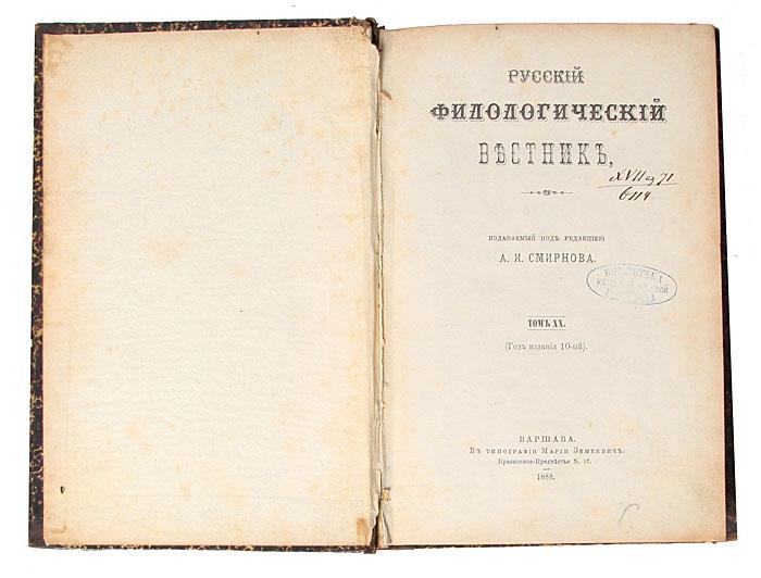 Скачать Русский филологический вестник. Том ХХ быстро