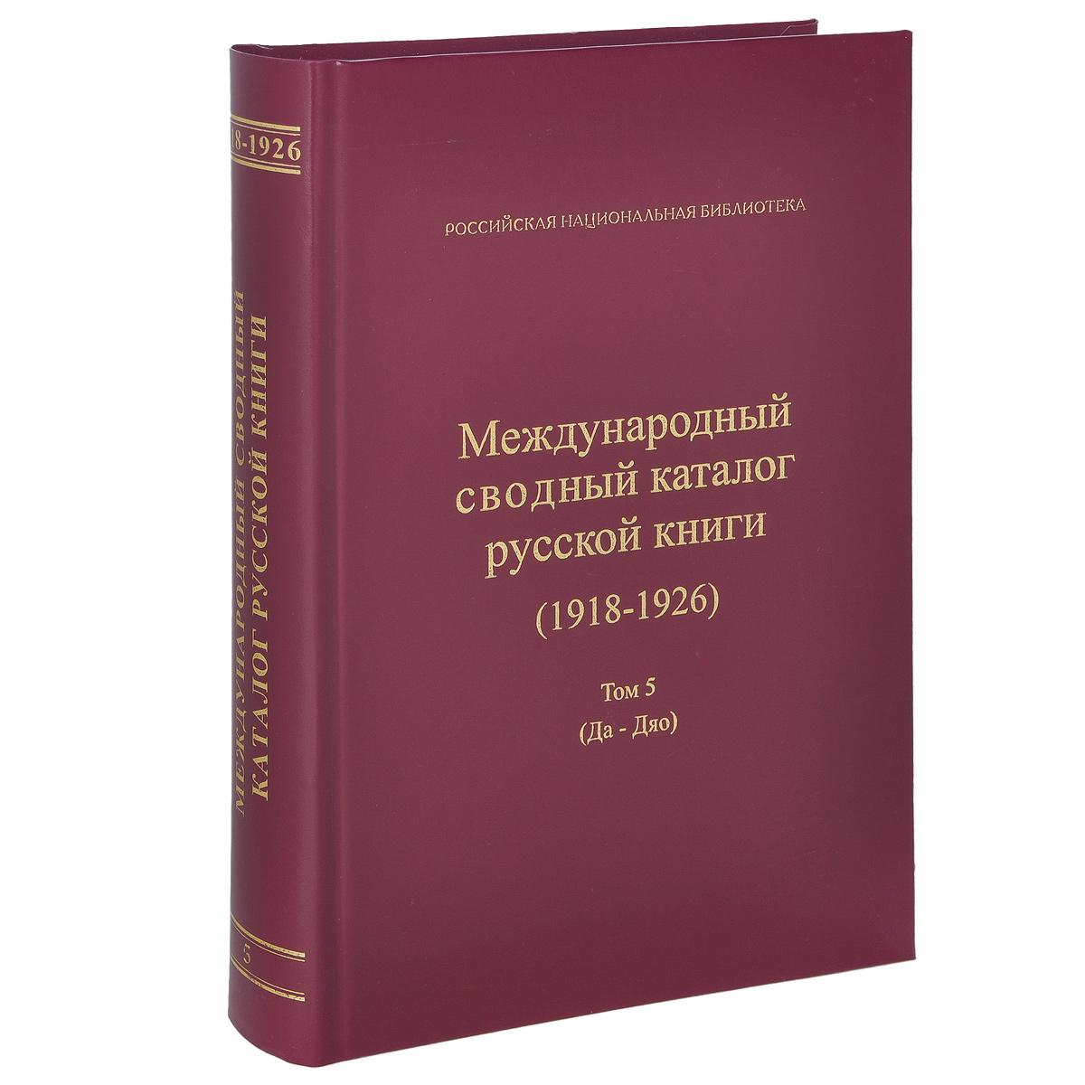 Международный сводный каталог русской книги (1918-1926). Том 5. Да-Дяо