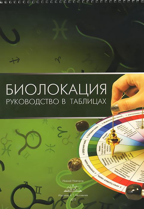 Биолокация. Руководство в таблицах