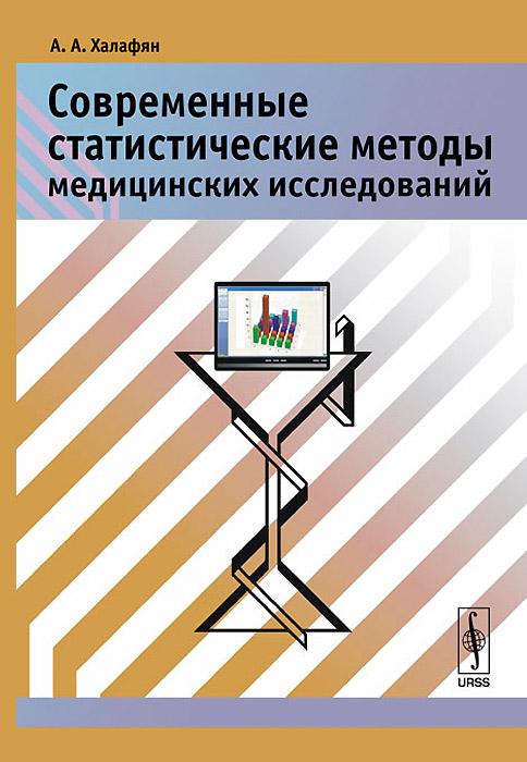 Современные статистические методы медицинских исследований