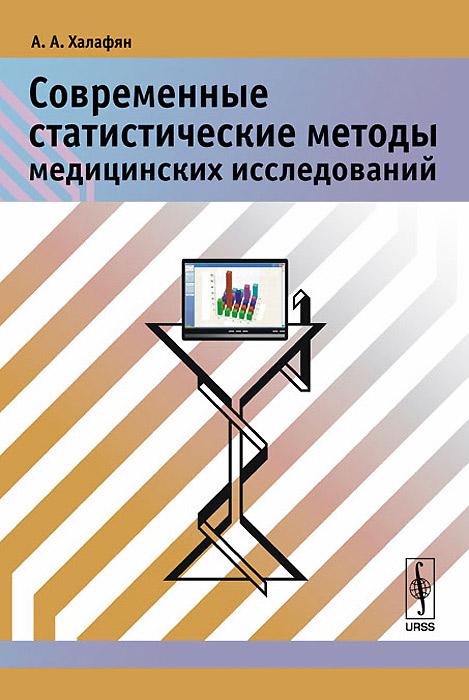 А. А. Халафян Современные статистические методы медицинских исследований ю фролов анализ результатов маркетинговых исследований в системе statistica на примерах