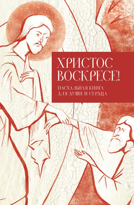 Христос воскресе! Пасхальная книга для души и сердца. Илья Кабанов