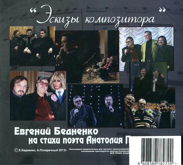 Анатолий Поперечный, Евгений Бедненко.  Эскизы композитора Студия