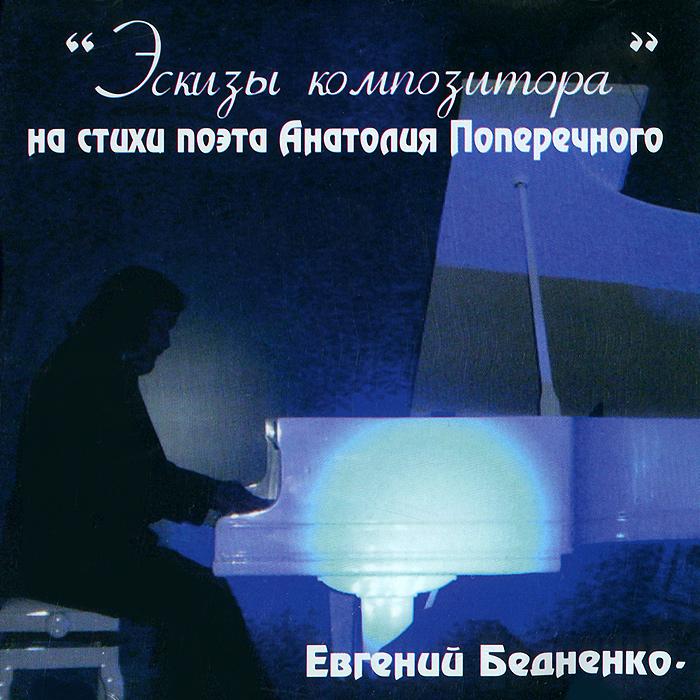 Анатолий Поперечный, Евгений Бедненко. Эскизы композитора