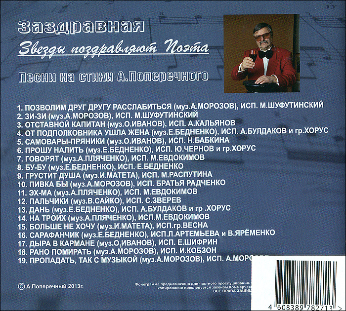 Анатолий Поперечный.  Заздравная Студия