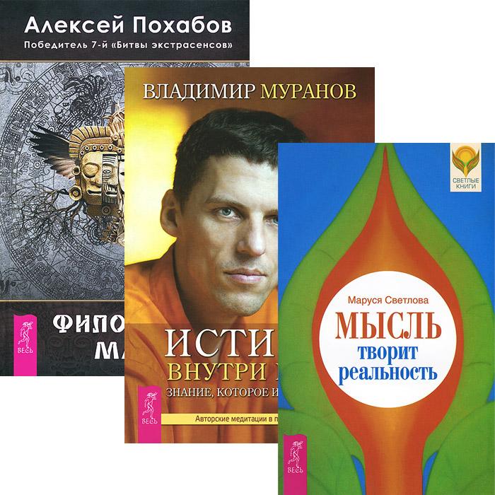 Мысль творит реальность. Истина внутри нас. Философия мага (комплект из 3 книг + CD)