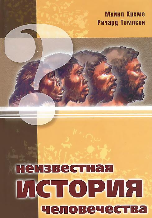 Zakazat.ru: Неизвестная история человечества. Майкл Кремо, Ричард Томпс