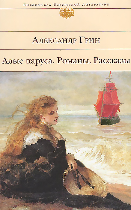 Александр Грин Алые паруса. Романы. Рассказы а грин а грин рассказы