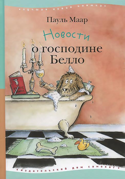 Zakazat.ru: Новости о господине Белло. Пауль Маар