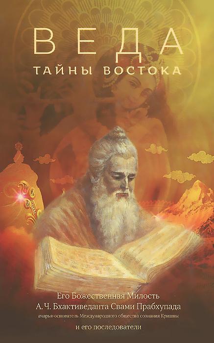 Веда. Тайны Востока славянские веды купить