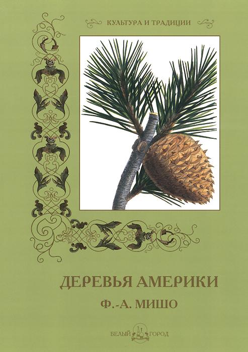Ф.-А. Мишо Деревья Америки дезсредства в г чите