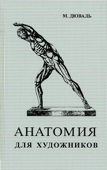 М. Дюваль Анатомия для художников шилкин в филимонов в анатомия по пирогову атлас анатомии человека том 1 верхняя конечность нижняя конечность cd
