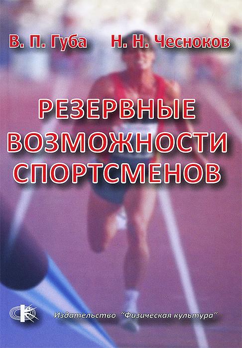 В. П. Губа, Н. Н. Чесноков. Резервные возможности спортсменов