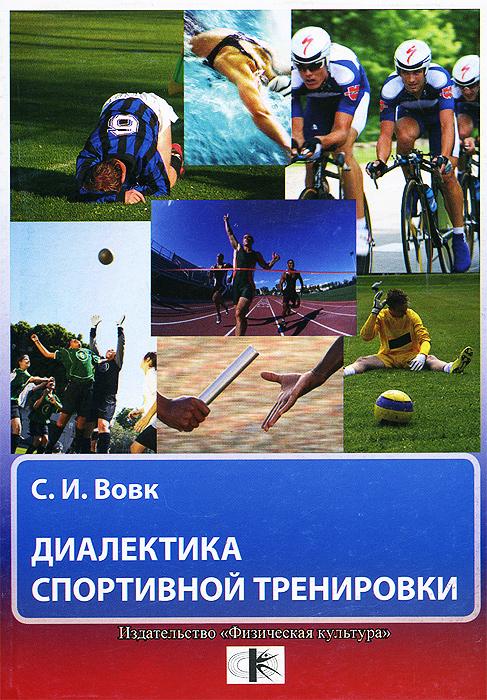 С. И. Вовк Диалектика спортивной тренировки федеральный стандарт спортивной подготовки по виду спорта футбол