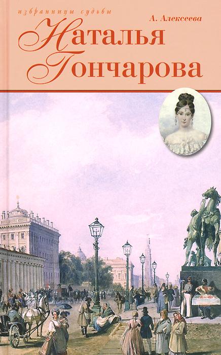 Наталья Гончарова