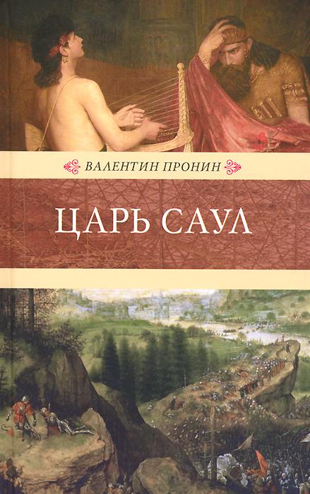 Валентин Пронин Царь Саул валентин пикуль николаевские монте кристо