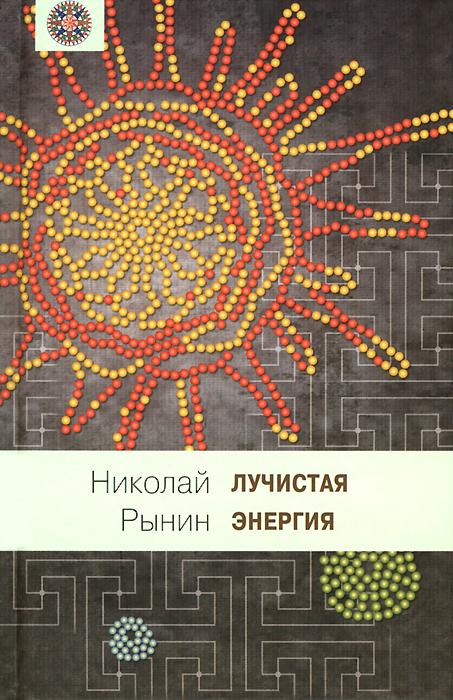 Николай Рынин Лучистая энергия